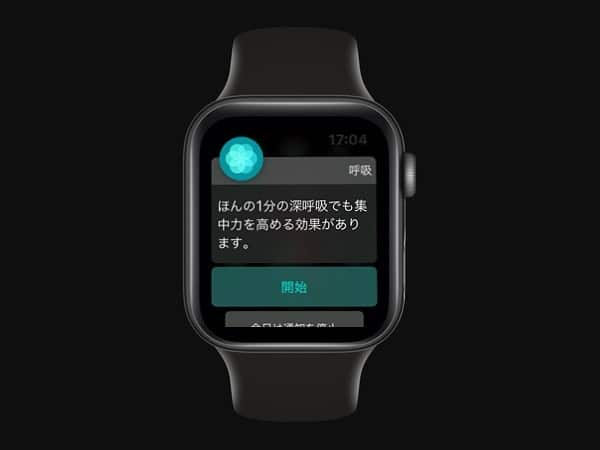 Apple Watch呼吸