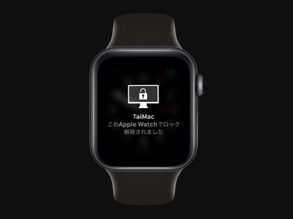 Apple WatchでiMacのロック解除